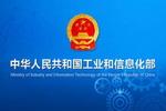 工信部等三部门联合发布《智能网联汽车道路测试管理规范(试行)》