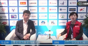 2018 CTIB 天津客车展 专访微宏售前技术总监马兹林