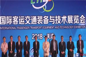 2018天津客车展开幕式