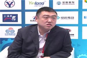 2018 CTIB 天津客车展 专访天津松正总经理蔺鹏