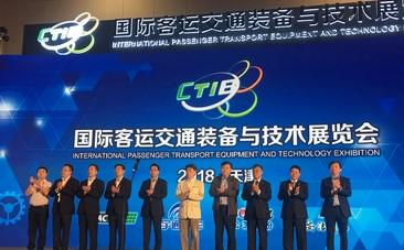 2018天津国际客运交通装备与技术展览会开幕式