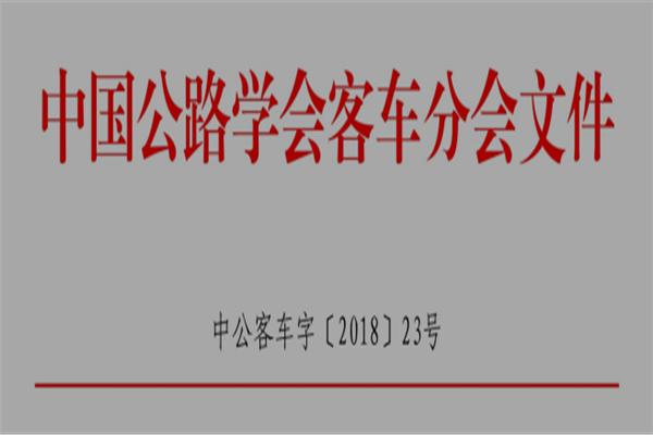 """关于召开""""2018客车技术发展论坛""""的通知"""