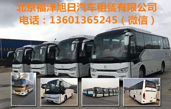 北京包车,出租客车,车辆接送服务公司