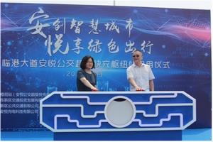 上海首个超级快充枢纽站投用 配套微宏快充电池系统