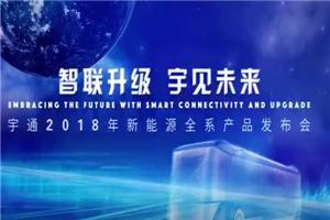 2018宇通新能源汽车发布 遇见未来