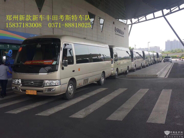 郑州中东版18座丰田柯斯达出租