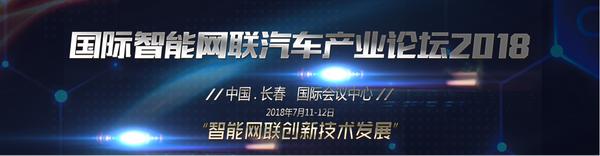 """期待与您相聚长春 """"2018国际智能网联汽车产业论坛"""""""