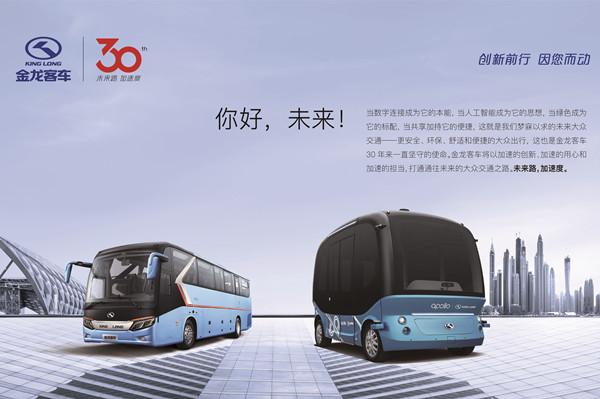 30年自主品牌路,金龙客车玩转科技加速度