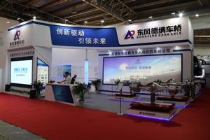 东风德纳车桥携最新产品尽在北京道路运输展