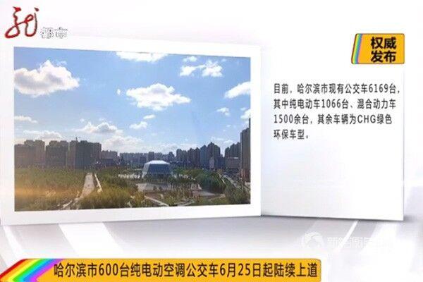 黑龙江:哈尔滨新购置的600台纯电动公交车即将投运