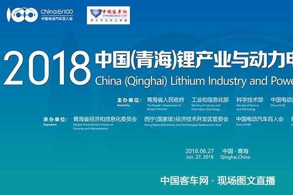 2018中国(青海)锂产业与动力电池国际高峰论坛