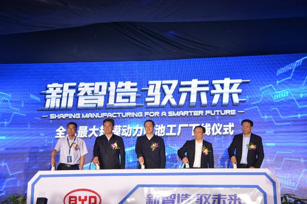 比亚迪全球最大动力电池工厂在青海下线