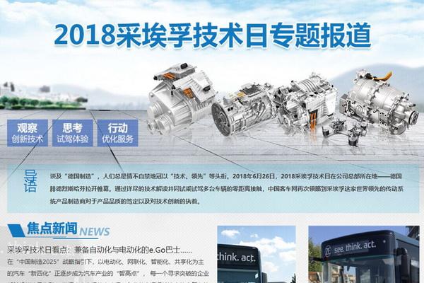 2018采埃孚技术日专题报道