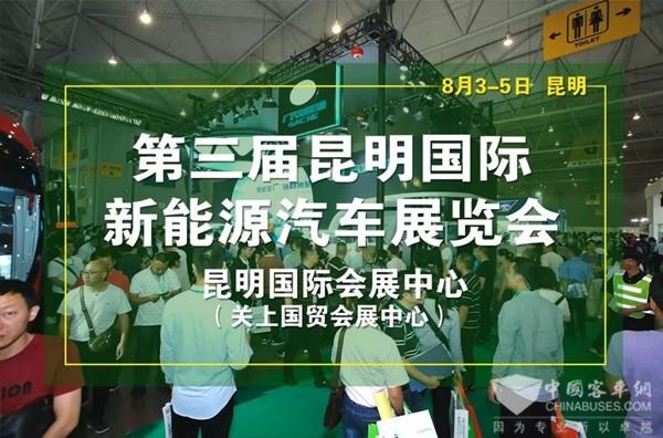 276家公交集团、物流公司将参加昆明国际新能源车展