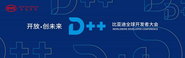 开放•创未来!2018比亚迪全球开发者大会缔造智联新高度