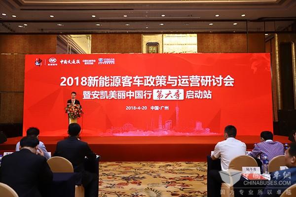安凯美丽中国行第六季——移动版专题