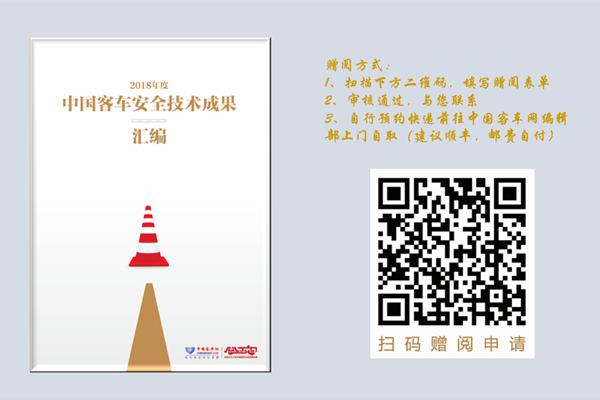 《2018年度中国客车安全技术成果汇编》开始订阅啦