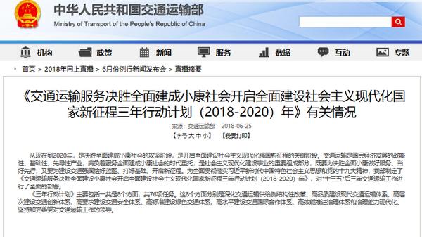 交通运输部发布《三年行动计划(2018-2020)年》