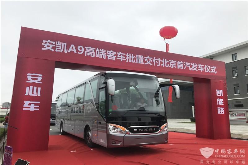 安凯A9批量发往北京首汽集团