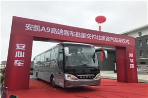 """40台安凯A9启程赴京 首汽""""国宾车队""""再添新丁"""