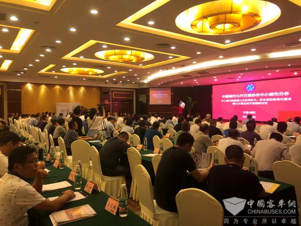 中小城市新能源公交安全技术应用研讨会在绵阳召开