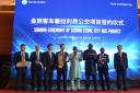 聚焦中非论坛|金旅客车塞拉利昂公交项目签约