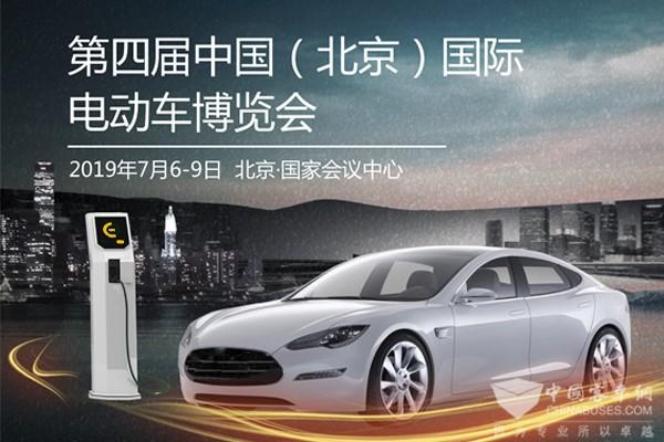 2019第四届中国(北京)国际电动车博览会2019年7月盛大开幕