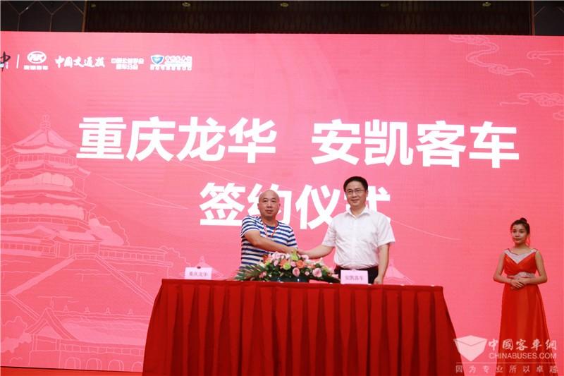 重庆龙华与安凯客车签约