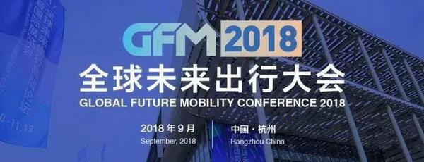 2018全球未来出行大会即将开幕!四大重磅会议强势来袭