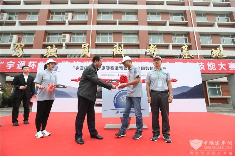 中国旅游车船协会副会长黄伟建颁发比赛启动钥匙