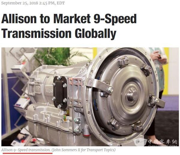 致力理想传动解决方案|艾里逊IAA展会重磅推出9速变速箱