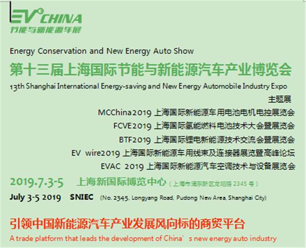 第十三届上海国际节能与新能源汽车产业博览会