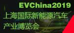 上海国际新能源汽车博览会