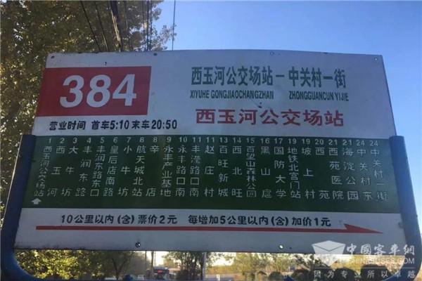 燃料电池客车在北京上路了!