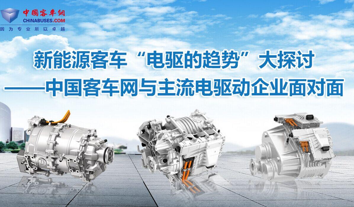 """新能源客车""""电驱的趋势""""大探讨—中国客车网与主流电驱的面对面"""