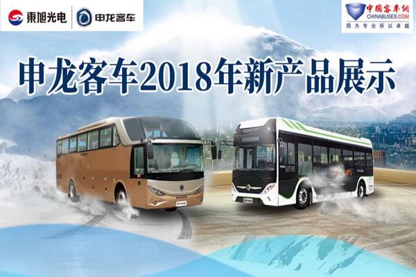 申龙客车2018年新产品展示