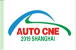 第五届上海国际城市新能源车辆展览会暨运营发展论坛2019年5月举办