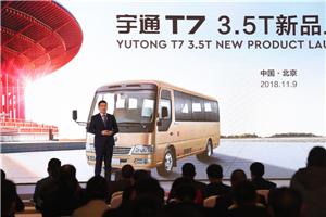更低排量 更高配置 宇通T7 3.5T汽油版上市