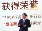 宇通客车产品开发部部长申占初讲解宇通T7新品