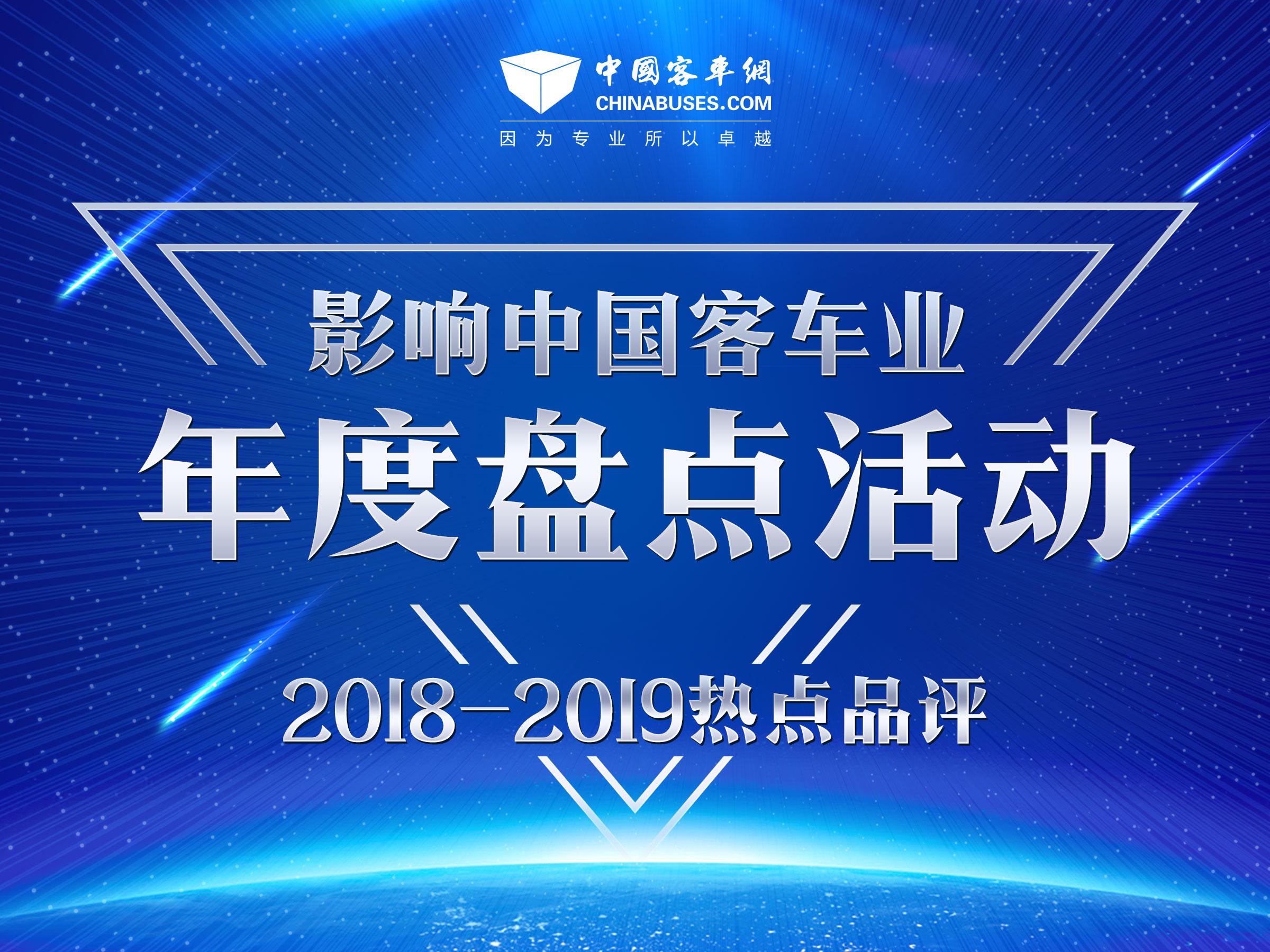 """影响中国客车业 """"2018年度旅居房车""""品评"""