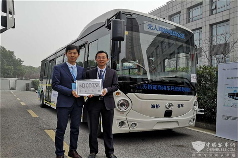 海格客车获颁江苏省首批无人驾驶测试牌照