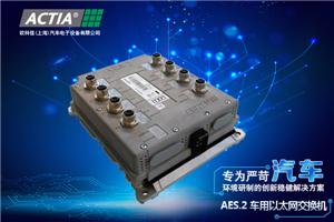 欧科佳AES.2车用以太网交换机