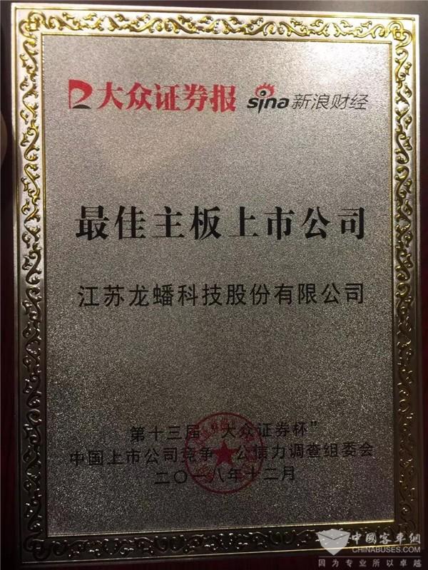 """龙蟠科技荣获""""最佳主板上市公司""""称号"""