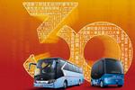 三十载 而立年——金龙客车30周年专题报道