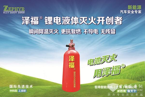 泽福®电池智能液体灭火系统