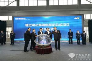 精进电动菏泽高端电驱动总成产业化基地项目正式启动