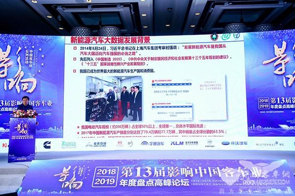 王震坡:新能源客车车联网大数据平台技术与应