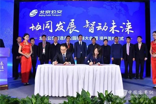 爱普中国与北京公交集团正式签约 进驻北京公交智造产业园