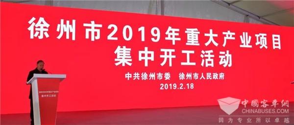 岁始年头 开沃新能源乘用车徐州基地项目建设全面启动