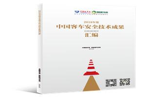 中车电动主导起草的行业安全标准,3月1日起正式实施
